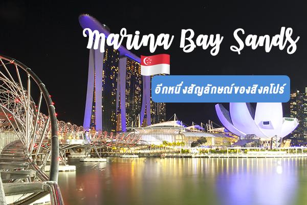 Marina Bay Sands รีสอร์ตหรูที่ใหญ่ที่สุดในสิงคโปร์