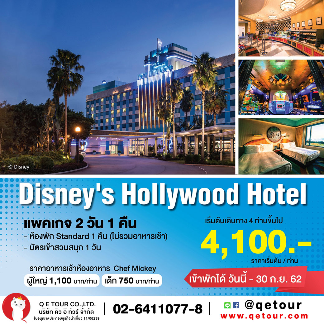 Disney's Hollywood 2 Days 1 Nights