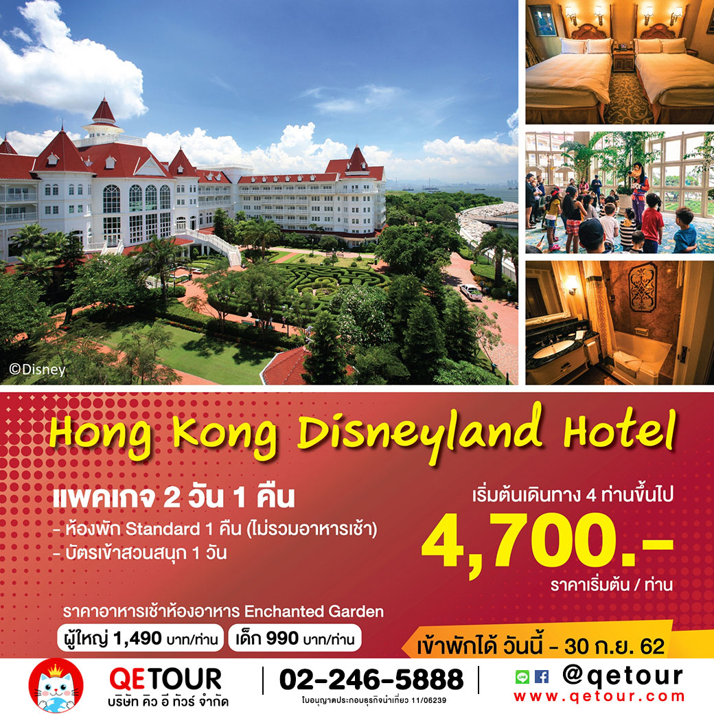 Hong Kong Disneyland Hotel 2 Days 1 Night