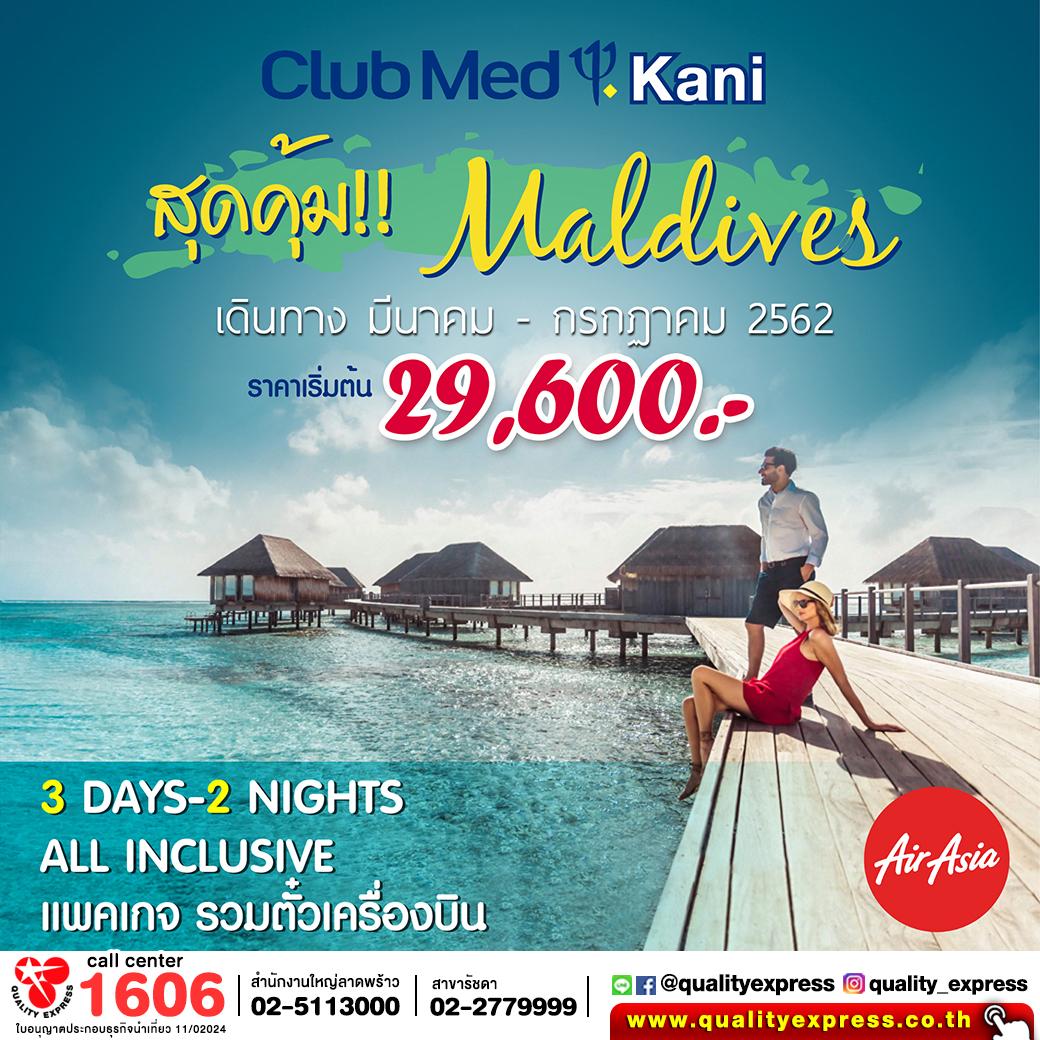 แพคเกจทัวร์มัลดีฟส์,สุดคุ้ม!! บินตรง Maldives Club Med Kani 3 วัน 2 คืน (FD) (รวมตั๋วเครื่องบิน)