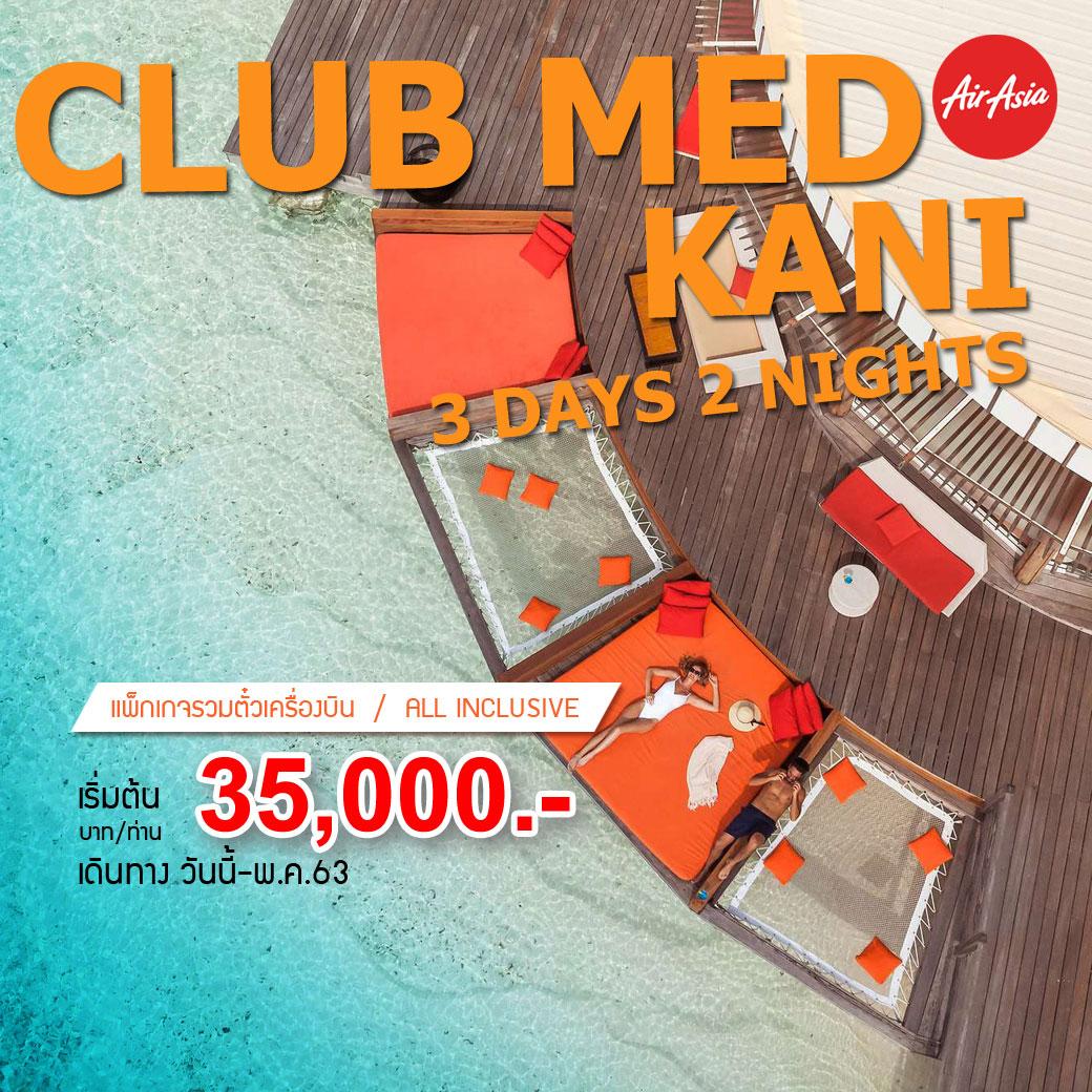 สุดคุ้ม!! บินตรง Maldives Club Med Kani 3 วัน 2 คืน (FD) (รวมตั๋วเครื่องบิน)