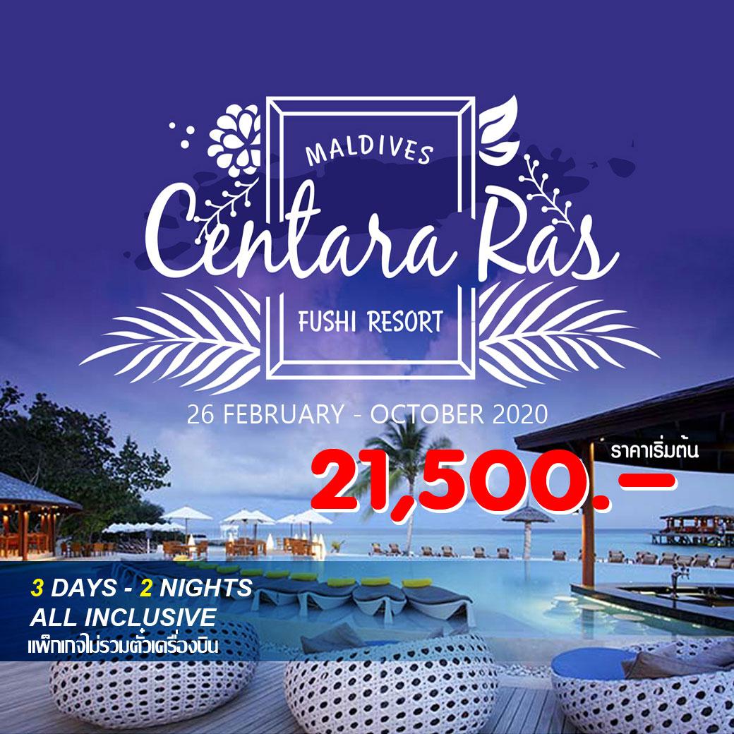 แพคเกจ ฟินเวอร์ Maldives Centara Ras Fushi 3D2N