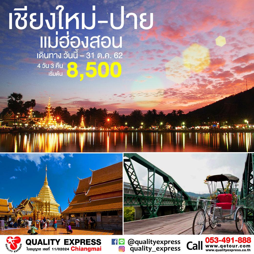 แพคเกจทัวร์ประเทศไทย,เชียงใหม่ ปาย แม่ฮ่องสอน 4 วัน 3 คืน