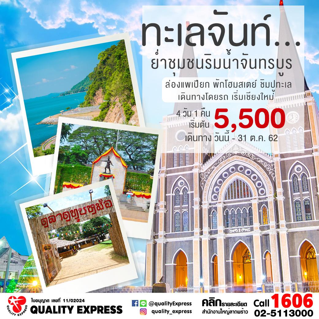 แพคเกจทัวร์ประเทศไทย,ทะเลจัน...ย่ำชุมชนริมน้ำจันทรบูร