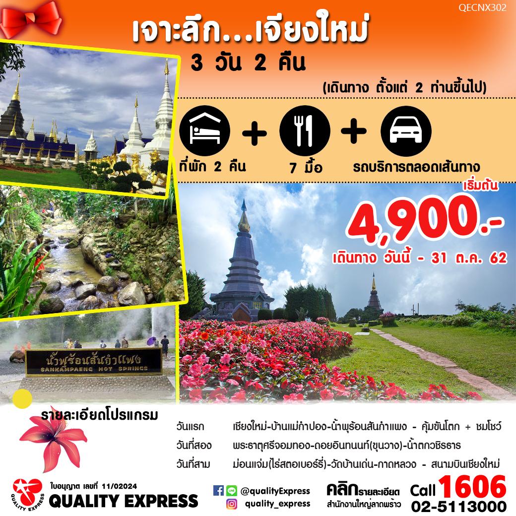 แพคเกจทัวร์ประเทศไทย,เจาะลึก.....เจียงใหม่ 3 วัน 2 คืน